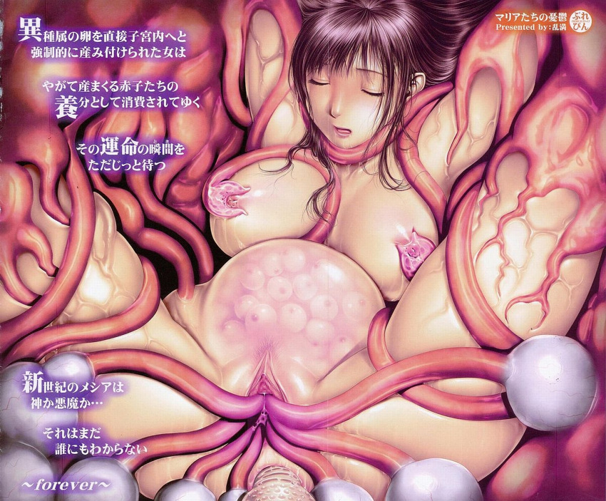 anal_insertion damsel_in_distress egg_laying eggs host impregnation inflation monster_sex okano_hajime oviposition parasite pregnant rape tentacle urethral_insertion vaginal_insertion womb x-ray
