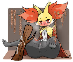 1girl anus ass big_ass big_ears black_fur blush breasts brown_background claws cleavage clitoris delphox dress feet female fox furry heavy_breathing looking_at_viewer nintendo open_mouth orange_eyes paws pokemon pussy pussy_juice red_fur sitting solo spread_legs steam stick text tongue translation_request underboob video_games wet white_border white_fur wide_hips yellow_fur rating:Explicit score:1 user:drbugger1