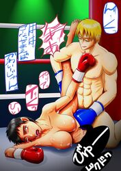 1boy female battle beating black_hair blonde_hair boxing boxing_ring breasts defeated fighting gloves green_eyess highres large_breasts muscle nipples nude rape sex short_hair sport sweat t178 tear