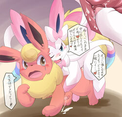 2014 anal anal_sex blush cum cum_while_penetrated duo eeveelution flareon furry_only gay heart itameshi japanese_text male nintendo open_mouth penetration penis pokemon sex sylveon tears text tongue translation_request video_games