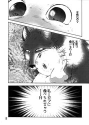 black_and_white canine caprine comic eriko_satou gabu goat half-closed_eyes horn japanese_text licking male mammal mei monochrome one_stormy_night penis sheath sweat text tongue wolf