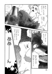 black_and_white blush canine caprine comic eriko_satou feral feral_on_feral furry_only gabu gay goat japanese_text lying male mammal mei monochrome on_back on_top one_stormy_night open_mouth sex sweat text tongue wolf