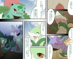 blush cloud comic crossover erection female forced ivysaur japanese_text maggotscookie male nidoking nintendo penis pokemon pussy rape serperior sex smile snivy straight sunshine sweat tears text vaginal_penetration video_games