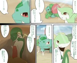 beach cloud comic crossover forced ivysaur japanese_text maggotscookie nidoking nintendo penis pokemon rape sand seaside serperior shore snivy sunshine sweat tears text video_games water