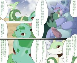 blush cloud comic crossover erection forced ivysaur japanese_text kissing maggotscookie nidoking nintendo penis pokemon sea serperior shore smile snivy sunshine sweat text tongue video_games water