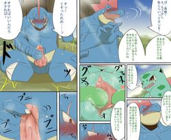 amputee blush cloud comic crossover erection feral feraligatr heart ivysaur japanese_text maggotscookie masturbation nintendo penis pokemon presenting pussy scar spreading sunshine sweat text tree video_games