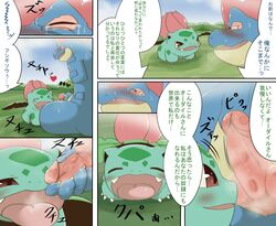 amputee blush cloud comic crossover crying erection feral feraligatr grass heart ivysaur japanese_text maggotscookie masturbation nintendo open_mouth penis pokemon scar smile sunshine sweat tears text tongue video_games