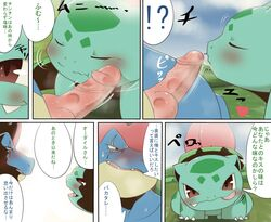 amputee blush cloud comic crossover erection feral feraligatr grass heart ivysaur japanese_text kissing maggotscookie nintendo penis pokemon scar smile sunshine sweat text video_games