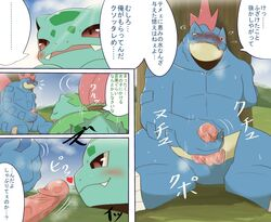 amputee blush cloud comic crossover erection feral feraligatr grass heart ivysaur japanese_text maggotscookie masturbation mountain nintendo penis pokemon scar smile sunshine sweat text tree video_games