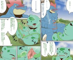 amputee blush cloud comic crossover erection feral feraligatr happy heart ivysaur japanese_text maggotscookie masturbation nintendo penis pokemon presenting pussy scar smile spreading sunshine sweat text tree video_games