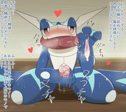 2014 amphibian anthro condom cum cum_on_penis frog greninja heart japanese japanese_text looking_at_viewer maggotscookie male masturbation ninja nintendo nude open_mouth orgasm penis pokemon sitting solo text tongue tongue_out translation_request video_games webbed_hands