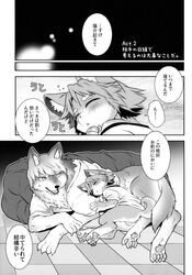 balls beast_trail black_and_white blush bottomless canine canine closed_eyes clothed clothing cuddling dialog duo english_text feral hair half-dressed hibachi japanese_text lying male mammal monochrome open_mouth pawpads paws persona_4 shiba_inu sleeping sweat teeth text tongue yosuke_hanamura young yu_nurukami