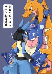 2014 ambiguous_gender amphibian blue_eyes bound charizard claws furukara greninja group group_sex half-closed_eyes interspecies japanese_text lucario male nintendo open_mouth pokemon red_eyes sex tears teeth text threesome tongue tongue_out video_games wings