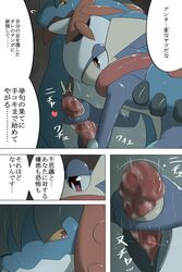 ambiguous_gender amphibian amputee animal_genitalia anthro axolotl blush cave chigiri cloaca comic duo erection frog greninja handjob hi_res japanese_text larger_male male mega_evolution mega_swampert mudpuppy nintendo outside penis pokemon size_difference swampert sweat text tongue translation_request video_games