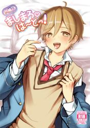 1boy blush brown_eyes brown_hair cum cum_in_mouth drooling ensemble_stars! happy_sex looking_at_viewer male_only naughty_face pov saliva school_uniform short_hair student tomoya_mashiro yaoi