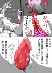 collar crying dragon gag gagged japanese_text penis scalie syringe tears text translation_request urethal_penetration 竜族生態調査班