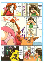 aerith_gainsborough final_fantasy final_fantasy_vii futanari intersex panties penis yuffie_kisaragi
