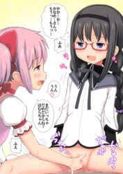2girls ? akemi_homura blush braid censored eyebrows eyebrows_visible_through_hair fingering flower glasses hair_ornament heart kaname_madoka long_hair mahou_shoujo_madoka_magica mosaic_censoring multiple_girls no_panties open_mouth pussy qm shiny shiny_hair text translation_request yuri
