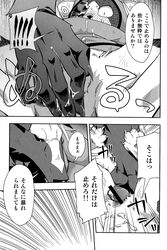 black_and_white blazblue blush canine claws comic cum cum_on_face erection eye_patch eyewear feline harusuke japanese japanese_text jubei male mammal monochrome open_mouth penis sweat text translated valkenhayn_r._hellsing yaoi