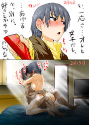 ass before_and_after black_hair blush breasts chocolate embarrassed female henriiku_(ahemaru) hug instant_loss_2koma kissing large_breasts moaning sex short_hair straight text translation_request tsundere valentine