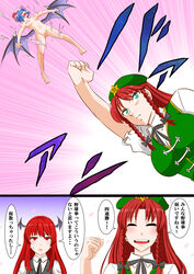 3girls bat_wings beret braid breasts chinese_clothes comic demon_wings hat head_wings highres hong_meiling koakuma long_hair multiple_girls nude pussy red_hair remilia_scarlet shiraue_yuu star text tied_hair torn_clothes touhou translation_request twin_braids uppercut wings