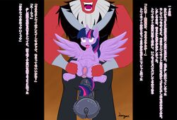 equine female friendship_is_magic japanese_text male my_little_pony open_mouth penis pony straight tagme text tirek tongue tongue_out twilight_sparkle_(mlp) wings