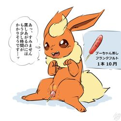 artist_request brown_eyes flareon furry pokemon pussy uncensored