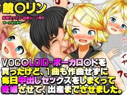 blonde_hair blue_eyes crying kagamine_rin old_man preview rape rin_kagamine robot_girl tears translation_request vocaloid yellow_hair