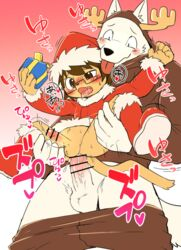 2boys age_difference anal christmas costume furry lifting male_focus manmosumarimo multiple_boys penetration sex size_difference tagme thrusting yaoi