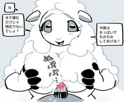 anthro big_breasts blush breasts caprine censored faceless_male female goat heart japanese_text komeko-nk looking_at_viewer male mammal penis pubes sex text titjob translation_request