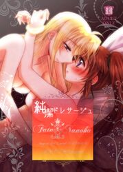 2girls ameiro bed blonde_hair blush bondage breasts brown_hair cleavage collarbone couple cover doujin_cover eye_contact fate_testarossa incipient_kiss looking_at_another lying lyrical_nanoha mahou_shoujo_lyrical_nanoha mahou_shoujo_lyrical_nanoha_strikers mahou_shoujo_lyrical_nanoha_vivid multiple_girls nanashiki nude purple_eyes red_eyes side_ponytail simple_background takamachi_nanoha yuri