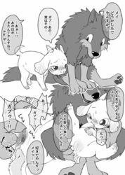 canine caprine comic duo female feral feral_on_feral gabu goat horn in_heat japanese_text male mammal manmosu_marimo mei_(one_stormy_night) one_stormy_night size_difference speech_bubble straight text wolf