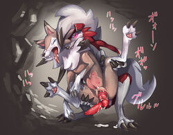 1boy 1girl animal_genitalia animal_penis big_penis bite blue_eyes brown_fur canine canine_penis cave cum cum_in_pussy cum_inside diphallism feet female feral forced furry glowing_eyes holding knot large_penis leg_grab lycanroc male mammal midday_lycanroc midnight_lycanroc multi_penis nintendo nipples paws penis pink_eyes pokémon_(species) pokemon pokemon_sm pussy rape rough_sex sex spread_legs straight tears teeth text tohitu2 tongue tongue_out video_games white_fur