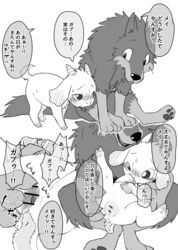 2018 canine caprine censor_bar censored comic duo female feral feral_on_feral gabu goat horn in_heat japanese_text male male/female mammal manmosu_marimo mei_(one_stormy_night) monochrome one_stormy_night size_difference speech_bubble text translated wolf