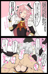 2boys astolfo_(fate) black_bow black_ribbon bow braid comic fate/apocrypha fate/grand_order fate_(series) fujimaru_ritsuka_(male) ganbare_ganbare_(itou_life) hair_intakes hair_ribbon highres instant_loss_2koma korandamu long_braid mating_press multicolored_hair multiple_boys oerba_yun_fang pink_hair red_sailor_collar ribbon rider_of_black sailor_collar single_braid streaked_hair testicles translation_request trap yaoi