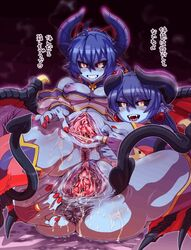 anus astaroth blush demon dialogue female gaping gaping_pussy humanoid looking_at_viewer nezumi presenting pussy pussy_juice spread_anus spread_pussy spreading talking_to_viewer text translation_request