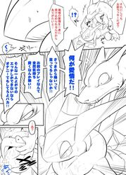 2014 black_and_white charizard crying dialog forced furry_only gay greninja greyscale japanese_text kikunyi male monochrome nintendo no_humans open_mouth pokemon rape sex surprise sweat tears text tongue video_games