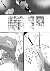 crying dragon gag gagged japanese_text penis scalie syringe tears text translation_request urethal_penetration 竜族生態調査班